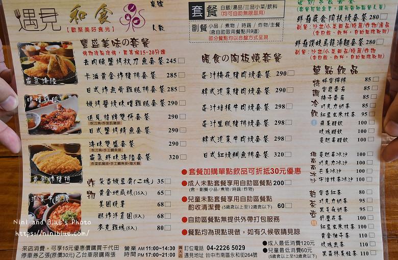台中中興大學美食遇見和食聚餐餐廳02