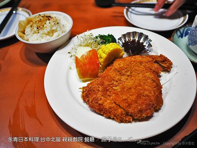 永青日本料理 台中北區 親親戲院 餐廳 9