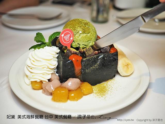 妃黛  美式海鮮餐廳 台中 美式餐廳 54