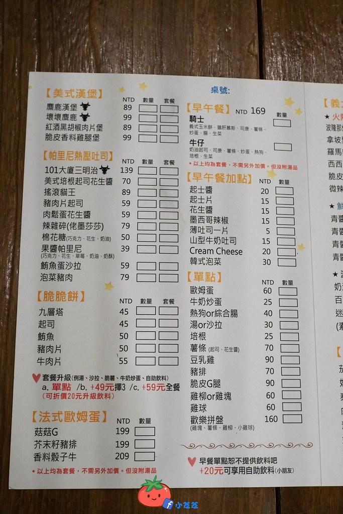 蘆洲親子餐廳推薦 麋鹿小館