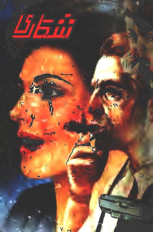 Shikari Part 5 By Ahmed Iqbal is writen by Ahmad Iqbal Romantic Urdu Novel Online Reading at Urdu Novel Collection. Ahmad Iqbal is an established writer and writing regularly. The novel Shikari Part 5 By Ahmed Iqbal also