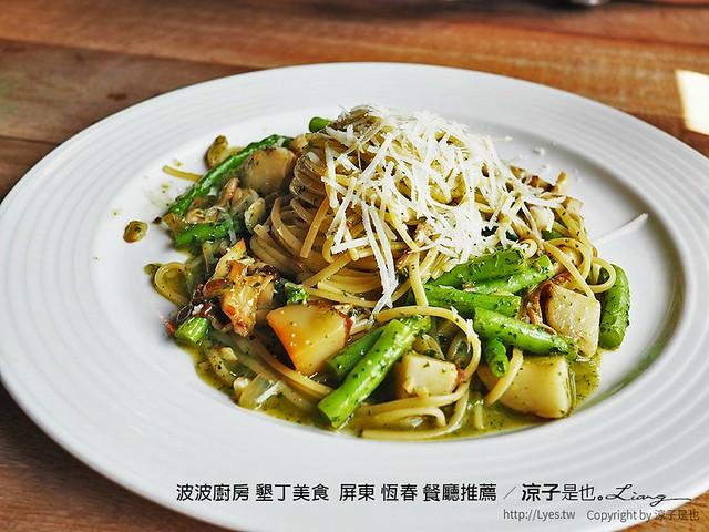 波波廚房 墾丁美食  屏東 恆春 餐廳推薦 24