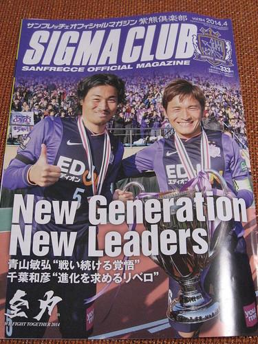 紫熊倶楽部 2014.4 New Generation New Leaders