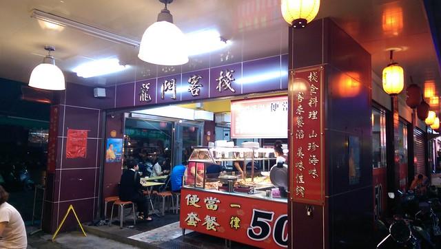 [江子翠][華江市場] 龍門客棧 50 元自助餐便當 @3C 達人廖阿輝