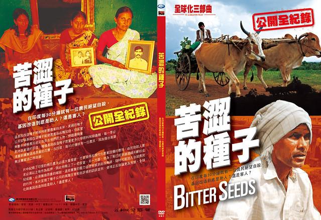 苦澀的種子DVD封面海報