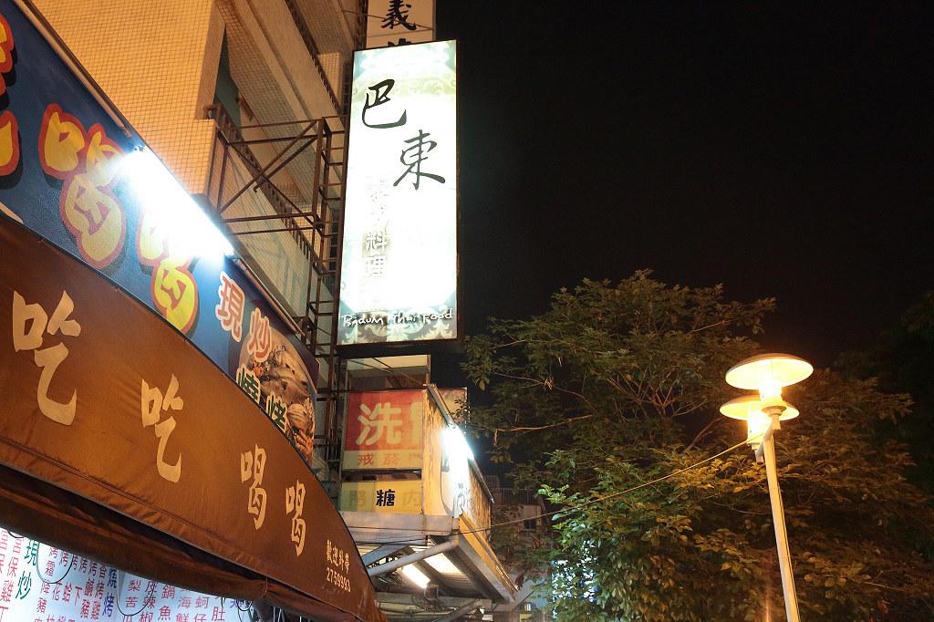 20140508-6台南-巴東泰式料理 (1)