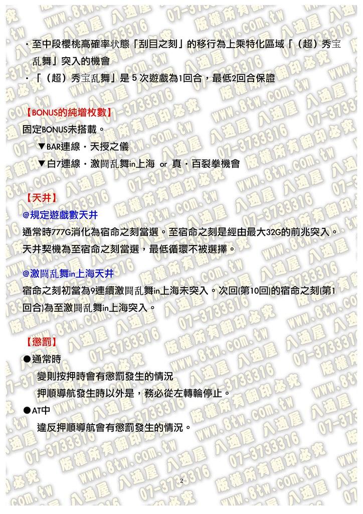 S0217蒼天之拳2  中文版攻略_Page_03