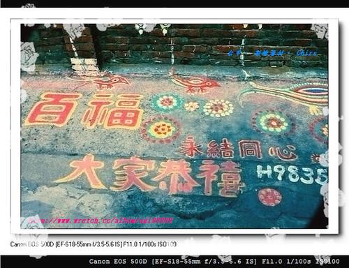 2010 03 05 台中.春安.彩虹.眷村