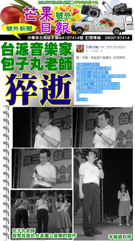 140715芒果日報--即時新聞--包子丸老師猝逝,音樂界痛失良師