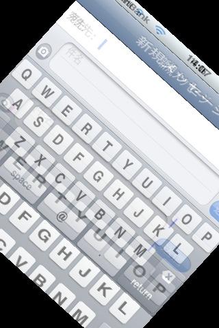 iPhoneの回転する画面