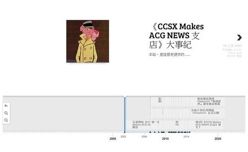 140726 -《CCSX Makes ACG NEWS 支店》大事紀時間線(Timeline)正式公開、輕鬆滑過12年成長軌跡! 1