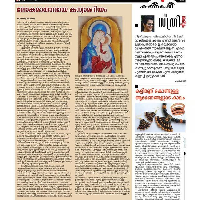 4PM Baharin newspaper/കണ്മഷി
