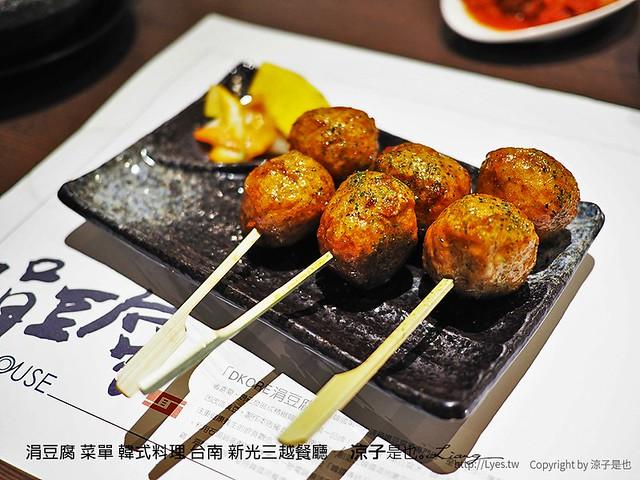 涓豆腐 菜單 韓式料理 台南 新光三越餐廳 13