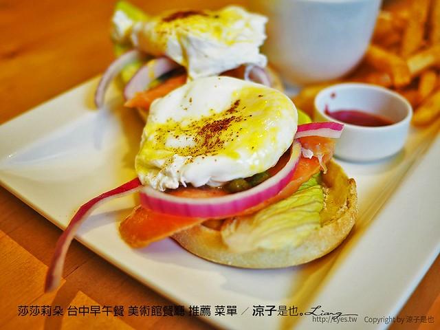 莎莎莉朵 台中早午餐 美術館餐廳 推薦 菜單 33