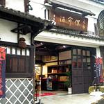 入江豊三郎本店風景