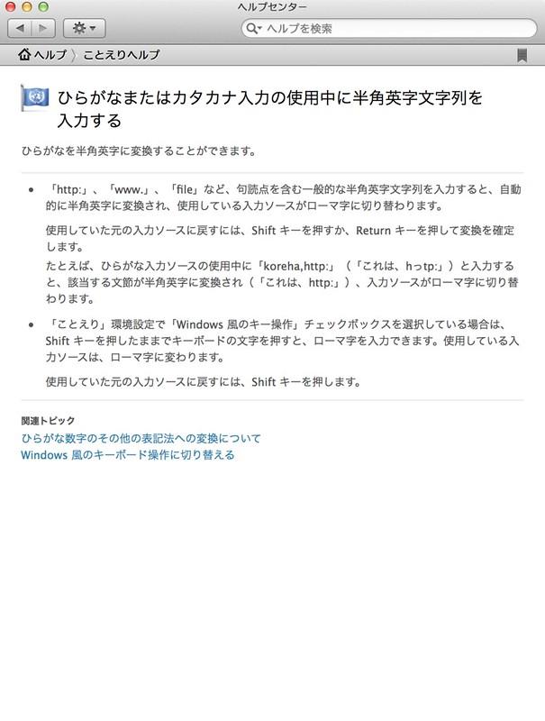 Screen Shot 2014-04-24 at 午前8.46.16