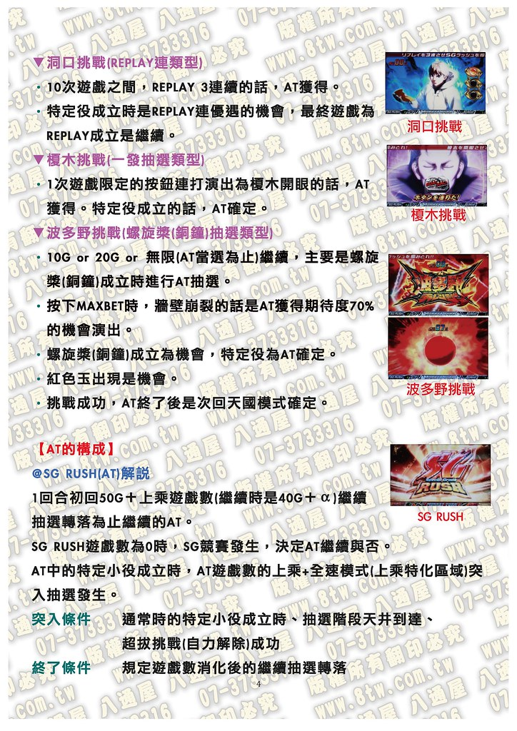 S0203馳風!競艇王 2 中文版攻略_Page_05