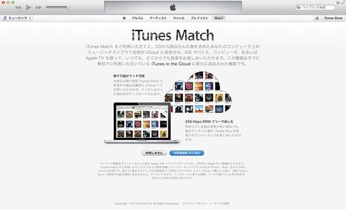 iTunes Match に登録