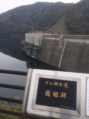 龍姫湖の銘板