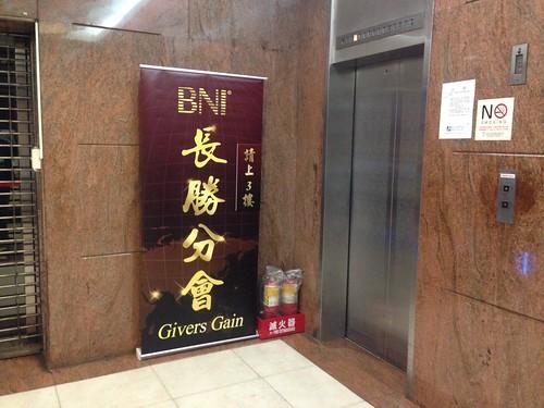 BNI長勝分會擴大來賓日20140520