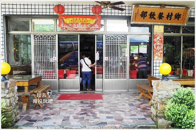 鄉村民宿餐廳-國姓餐廳民宿