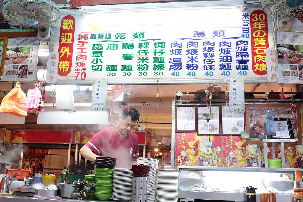 20140527板橋-王家黃石肉羹 (3)