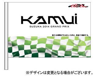 2014F1日本GP小林可夢偉応援フラッグ(鈴鹿サーキット リリースより)