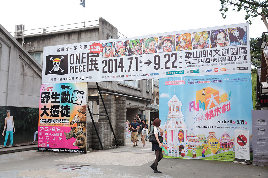 20140702華山創意園區one piece特展 (1)