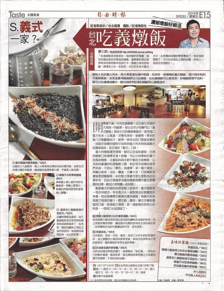自由時報-台北吃義燉飯