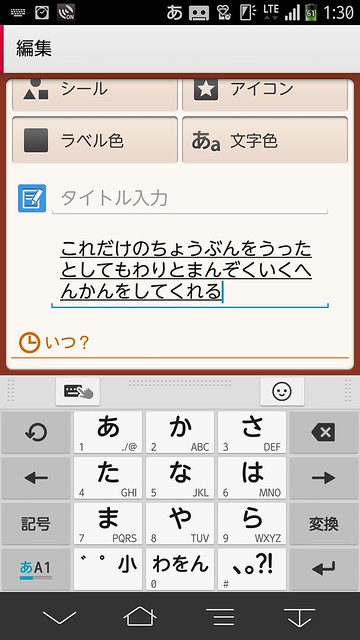 Screenshot_2014-07-02-01-30-53
