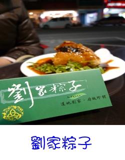 凤山刘家肉粽