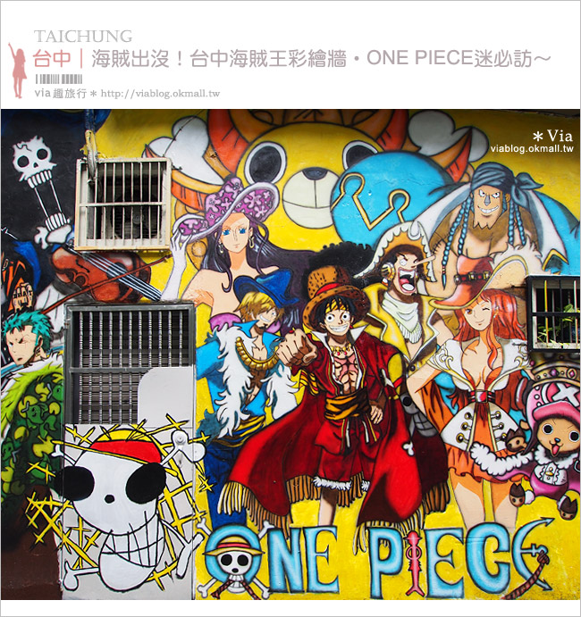 【台中海賊王彩繪】台中新遊點!小巷裡出現海賊王彩繪牆~ONE PIECE迷必訪!