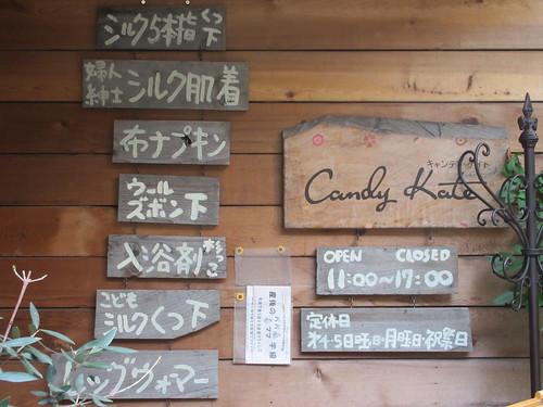 キャンディケイト(富士見台)