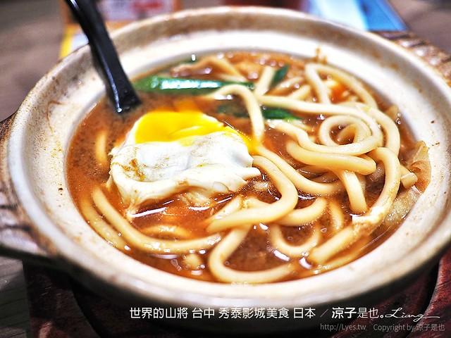 世界的山將 台中 秀泰影城美食 日本 15