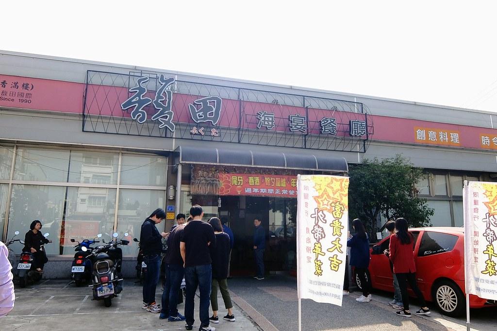 馥田海宴餐廳,原名為香滿樓,位於楠梓區(實際上偏向大社區)