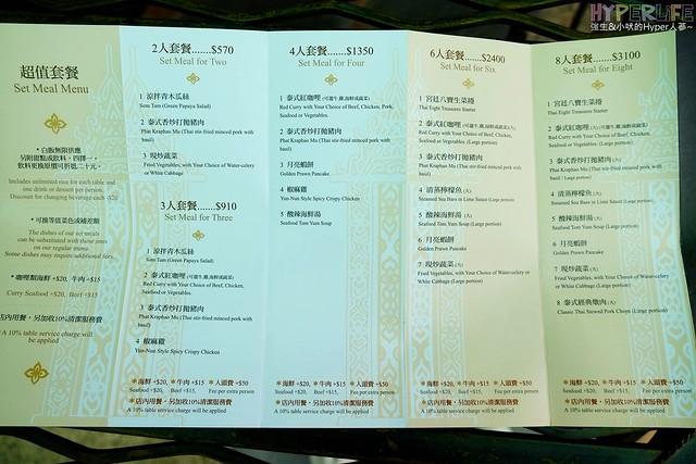 泰鍍泰式料理 (8)