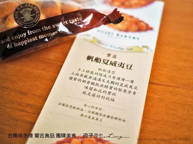 台南葡吉食品 夏威夷豆塔 23