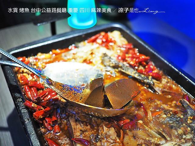 水貨 烤魚 台中公益路餐廳 重慶 四川 麻辣美食 19