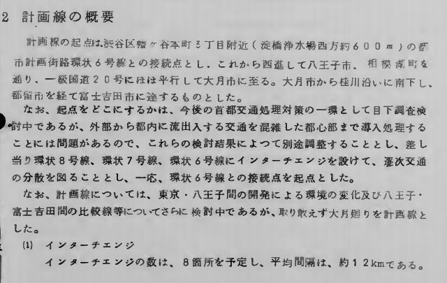 中央自動車道報告書2