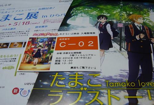 2014/04 たまこまーけっと おさらい上映会 #02