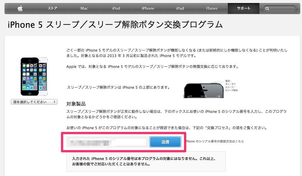 iPhone_5_スリープ/スリープ解除ボタン交換プログラム_-_Apple_サポート2