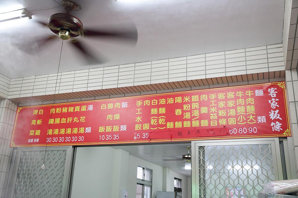 20140203台東-關山客家粄條 (2)