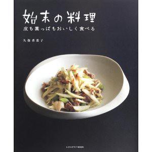 始末料理的書籍