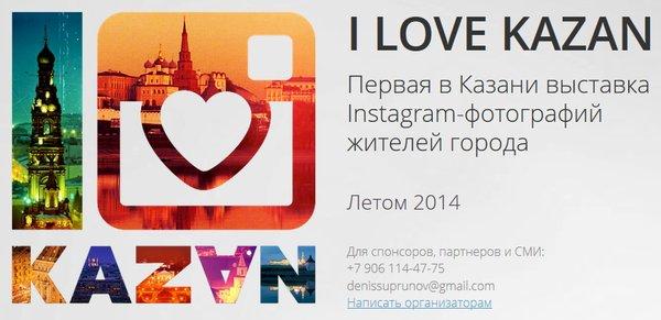 Конкурс выставка Instagram в Казани