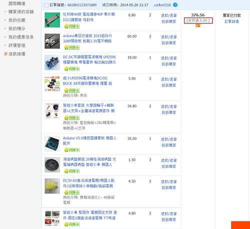 淘寶網電子零件採購