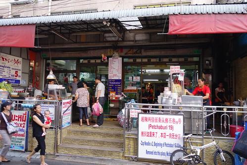 SabX2 Wanton Noodles Store Front - Bangkok, Thailand