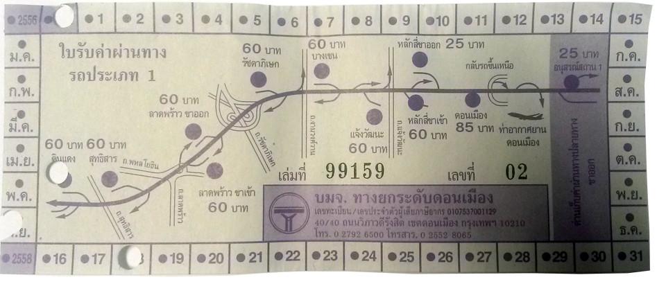 Ticket general con los peajes que podemos encontrar en carreteras alrededor de Bangkok cómo moverse por bangkok - 14425061247 51b88f4971 b - Cómo moverse por Bangkok