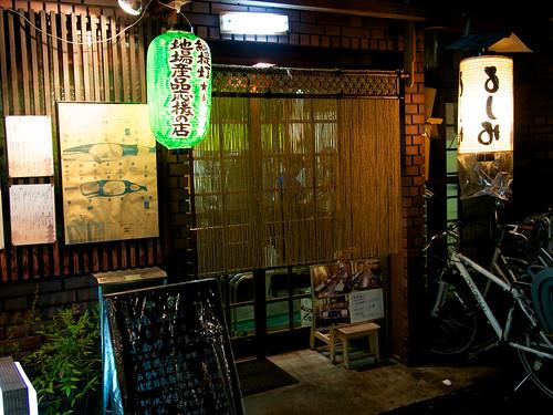 よしみ @ 京都・三条木屋町