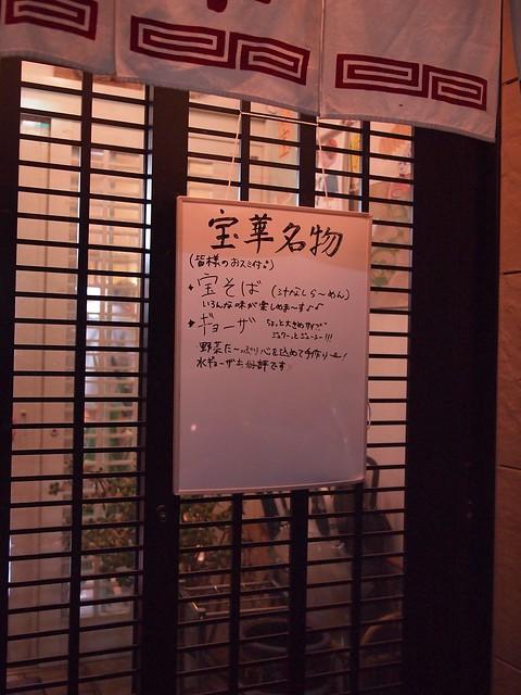 2014.5.30 宝華