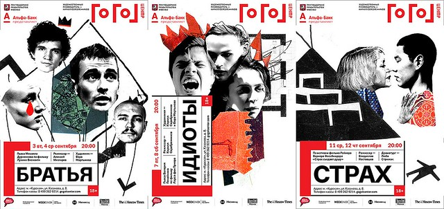GOGOL THEATRE CINEMA TRILOGY POSTERS